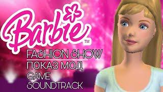 Barbie Fashion Show Game Soundtrack Музыка из игры Барби Показ Мод