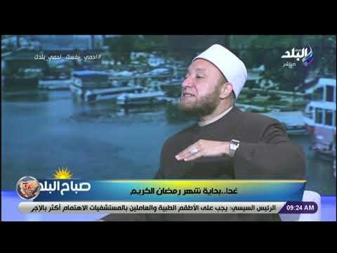 هل يجوز إخراج زكاة الفطر أول رمضان الشيخ عويضة عثمان يجيب Youtube