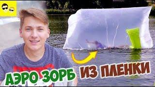 ГИГАНТСКИЙ  ЗОРБ ИЗ ПЛЕНКИ - DIY
