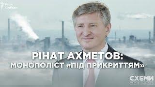 Монополіст «під прикриттям»:як олігарх Ахметов взяв під контроль цілу промислову галузь   СХЕМИ №229