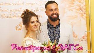 ➤Свадебная церемония в ЗАГСе ❤ Илья & Оля