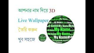 আপনার নাম দিয়ে 3D Live Wallpaperতৈরি করুন খুব সহজে | Make live wallpaper |AH WORLD