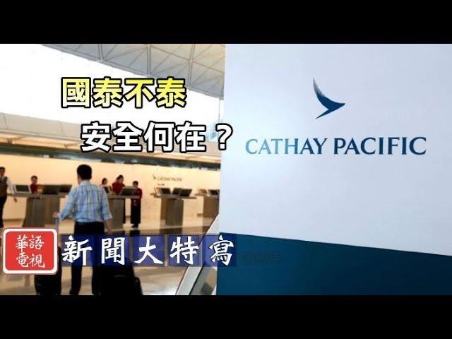 國泰不泰 安全何在?新聞聯播為什麼要點名國泰航空