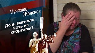 Пока еще москвичка. Мужское / Женское. Выпуск от 09.11.2020