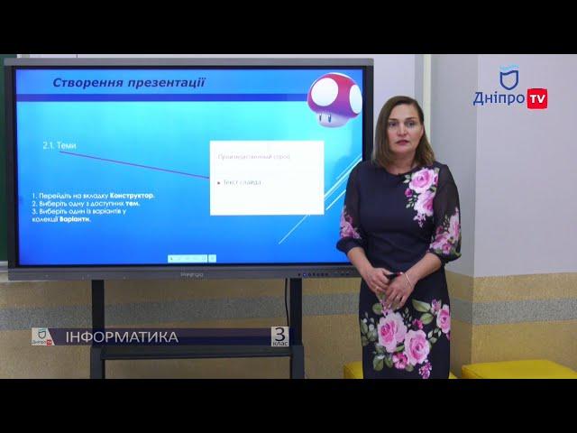 3 клас. Інформатика. Основи створення презентації в PowerPoint.