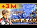 (Hadi Blad el Hogra ) | الأغنيـة التي احدثت ضجة في العالم العربي #هـادي_بـلاد_الحكرة كـاملة