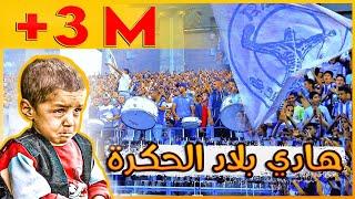 (Hadi Blad el Hogra )   الأغنيـة التي احدثت ضجة في العالم العربي #هـادي_بـلاد_الحكرة كـاملة