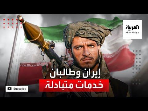 إيران وطالبان.. من الانقسامات الطائفية إلى التحالف غير المقدس