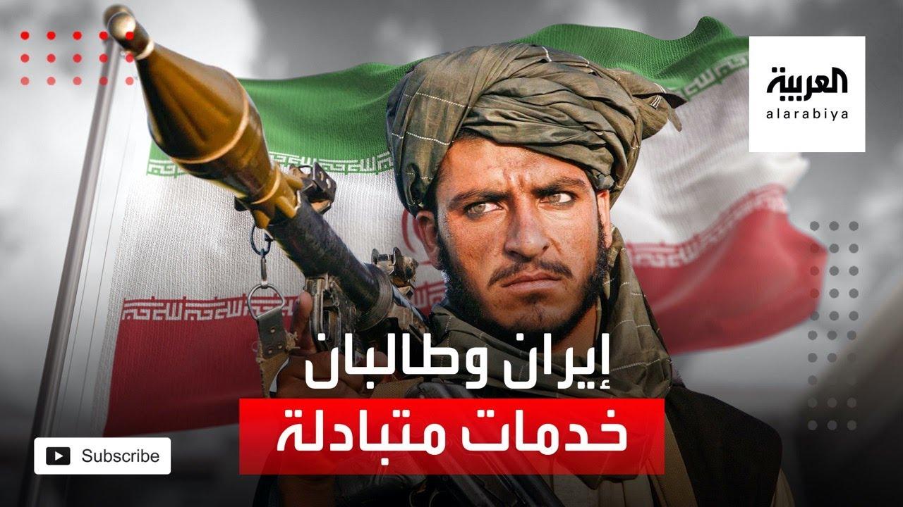 إيران وطالبان.. من الانقسامات الطائفية إلى التحالف غير المقدس  - نشر قبل 5 ساعة