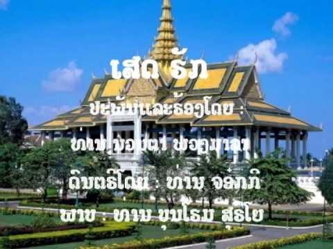 Laos/ Thai music  Seth Huk