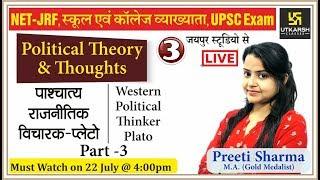 पाश्चात्य राजनीतिक विचारक - प्लेटो (Part-3) | Political Theory & Thoughts| Indian Polity | EP-3