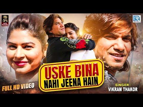 VIKRAM THAKOR - Uske Bina Nahi Jeena He | Full Video | Latest Hindi Sad Song | RDC Gujarati