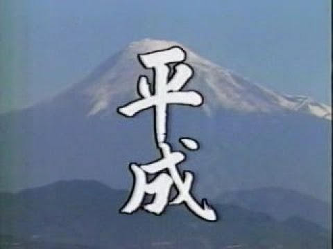 Changed at the Heisei era 平成改元の瞬間Ⅰ