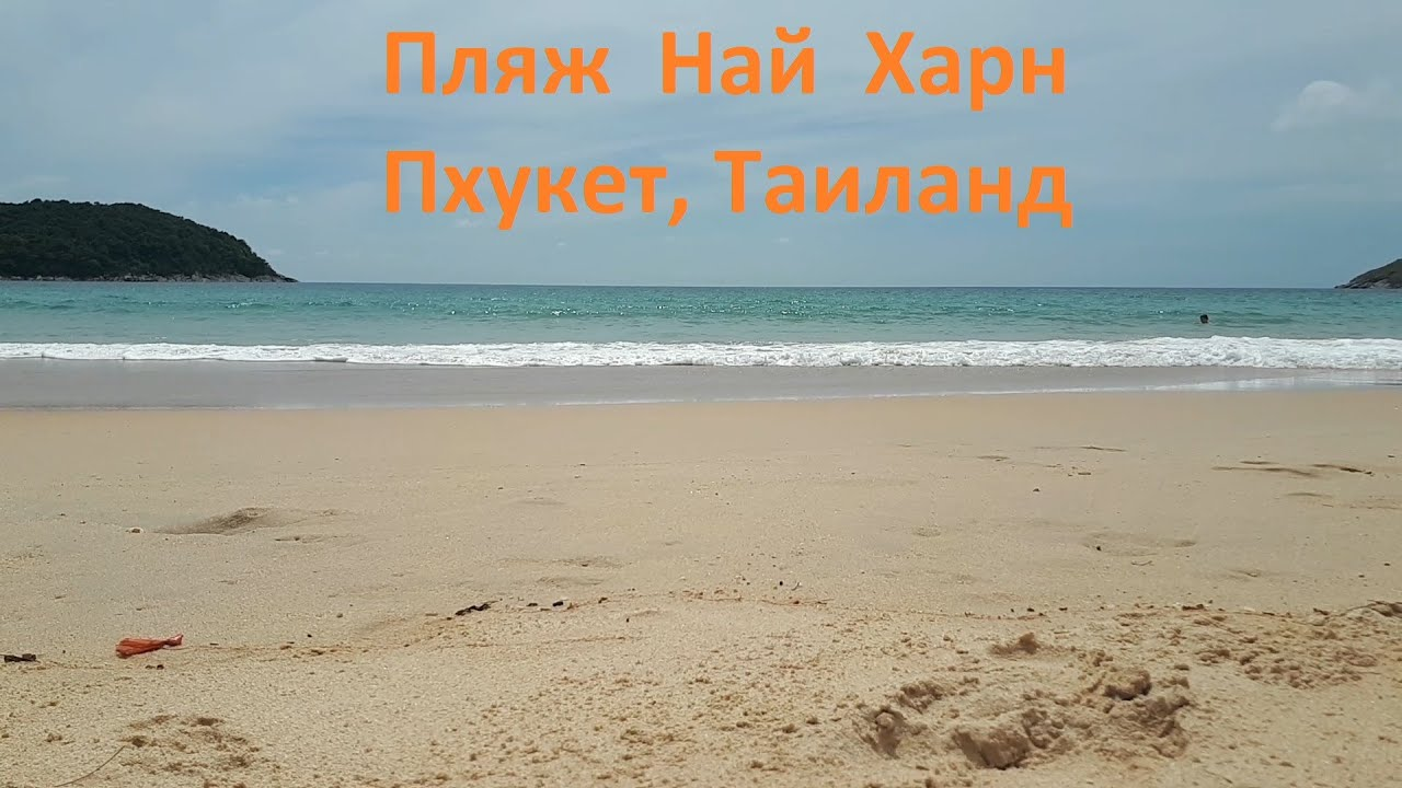 Таиланд. Пхукет. Пляж Най Харн... А волна накатывает ...