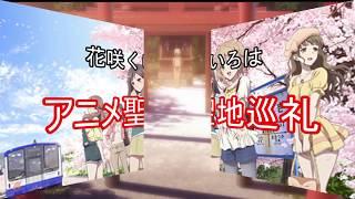 花咲くいろは アニメ聖地巡礼 花咲くいろは 検索動画 46