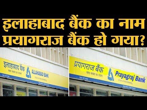 क्या Allahabad Bank का नाम Prayagraj Bank हो गया है? The Lallantop