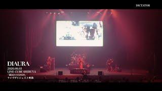 2020.09.03『愚民の日2020』LIVE DIGEST