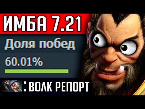 НОВЫЙ ЛИКАН В ПАТЧЕ 7.21   LYCAN DOTA 2 thumbnail