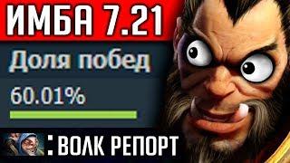 НОВЫЙ ЛИКАН В ПАТЧЕ 7.21 | LYCAN DOTA 2
