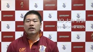 HO 大山 貴弘選手:今シーズンの意気込み