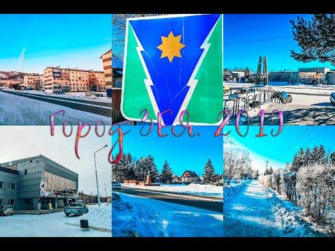 Город Зея. Январь - февраль 2019