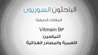 الفيتامين B3 (النياسين): الأهمية والمصادر الغذائية