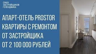 АПАРТ ОТЕЛЬ PROSTOR ГЕЛЕНДЖИК НОВОСТРОЙКИ ГЕЛЕНДЖИКА НЕДВИЖИМОСТЬ ГЕЛЕНДЖИК