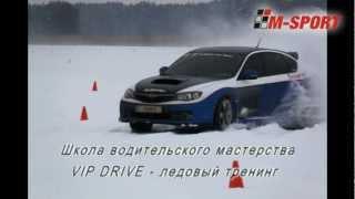 M-Sport School (Vip Drive) Школа водительского мастерства.