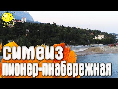 Симеиз - Центральная набережная - Санаторий Пионер / Крым 2019