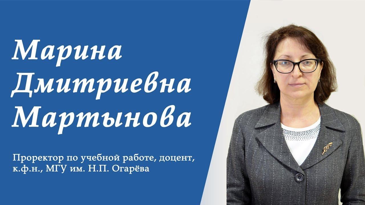 Мартынова Марина Дмитриевна ( университетская жизнь )
