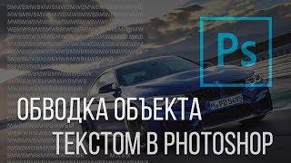 Обводка текстом. Как сделать обводку объекта текстом в Adobe Photoshop?