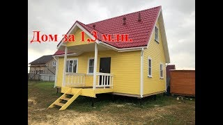 Строительство каркасных домов эконом-класса по финской технологии 1-3 млн. рублей.
