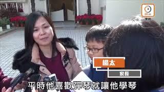 Publication Date: 2018-01-03 | Video Title: 家長報皇仁稱子參加7項活動 校方:貴精不貴多