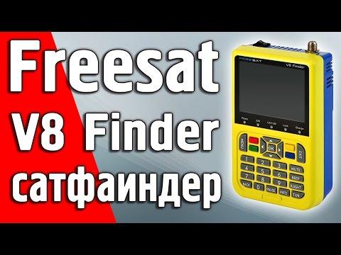 Обзор Freesat V8 Finder модель V-71HD. Прибор для настройки спутниковых антенн. Ч.1 #satfinder