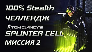 Скрытное прохождение Splinter Cell 1 Миссия 2 Министерство обороны
