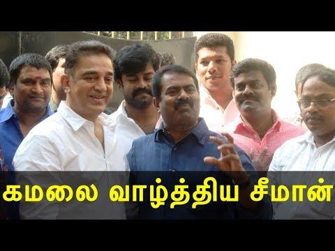 Seeman meets kamal haasan tamil news, tamil live news, news in tamil redpix