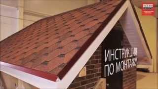 видео Монтаж мягкой кровли своими руками: технология как крыть крышу