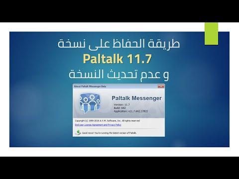طريقة الحفاظ على نسخة Paltalk 11.7 بجهازك و عدم تحديث النسخة