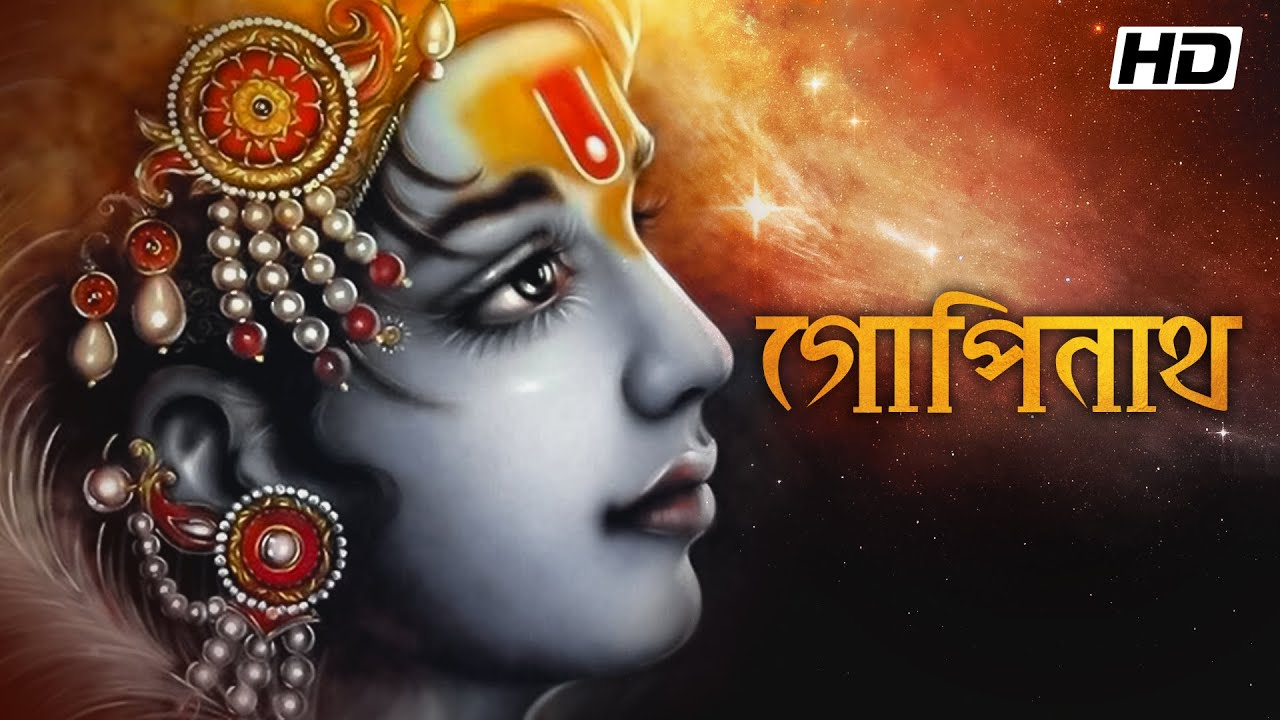 Gopinath (গোপীনাথ) | Vishakha Devi Dasi | Krishna Kirtan | SVF Devotional