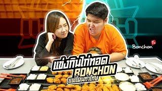 แข่งกินไก่ Bonchon แพ้แต่งหน้าเละ - เพลินพุง (แกล้งแฟน)
