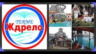 видео Отдых и лечение в Сербии — термальные курорты и санатории Сербии, цены на 2016 г