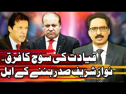 Kal Tak - 25 September 2017 | Express News