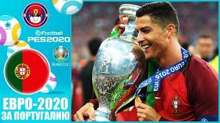 СБОРНАЯ ПОРТУГАЛИЯ НА ЧЕМПИОНАТЕ ЕВРОПЫ 2020 ЕВРО 2020 PES UEFA EURO 2020