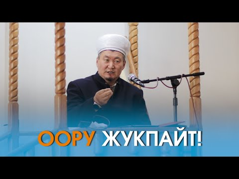 ООРУ ЖУКПАЙТ - Устаз Нематулла ажы