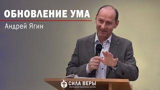 Обновление ума Андрей Ягин