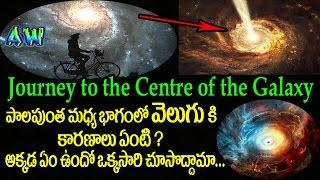 Journey to the centre of the Galaxy! పాలపుంత మధ్య భాగం దాకా ప్రయాణం చేసొద్దాం రండి!!!