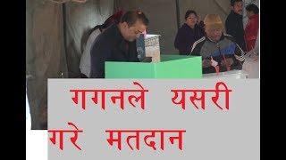 भोट हाल्दा हाल्दै परिचय पत्र हराएपछि गगन थापा यसरी छट्पटिए । Gagan Thapa voting election 2074 .