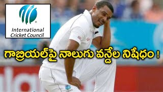 West Indies fast bowler Shannon Gabriel has been Out Of Bounds for ...