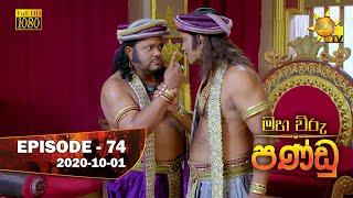 Maha Viru Pandu | Episode 74 | 2020-10-01 Thumbnail