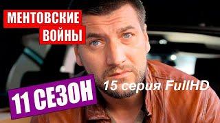"""""""Ментовские войны 11 сезон"""" 15 серия 2018 FullHD"""